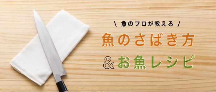 魚のプロが教える魚のさばき方&お魚レシピ