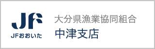 JFおおいた 大分県漁業協同組合 中津支店