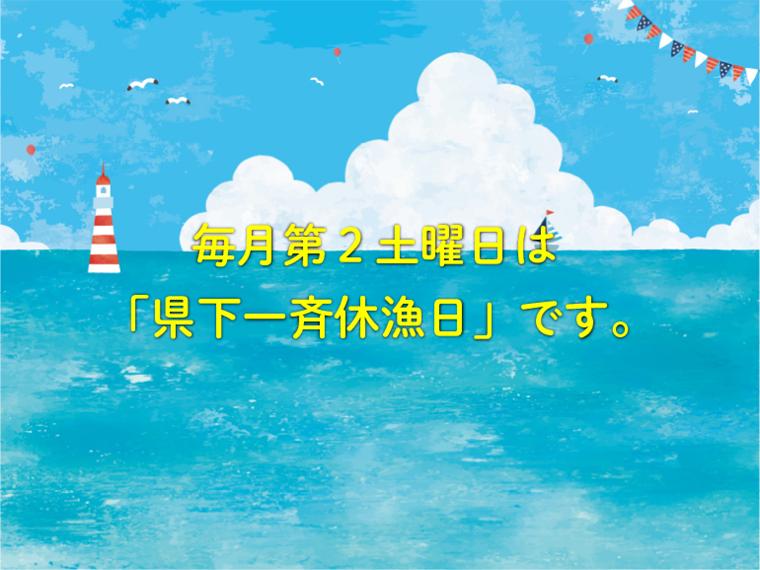 毎月第2土曜日は「県下一斉休漁日」です。